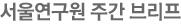 서울연구원 주간 브리프