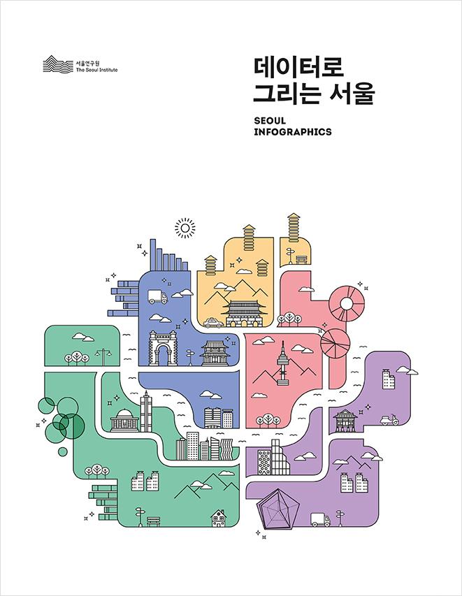 [서울연구원]인포그래픽스_표지_최종.jpg