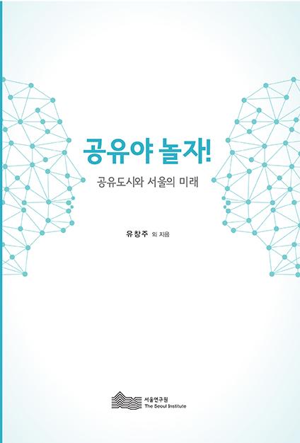 서울연구원-공유야놀자_표지_최종.jpg