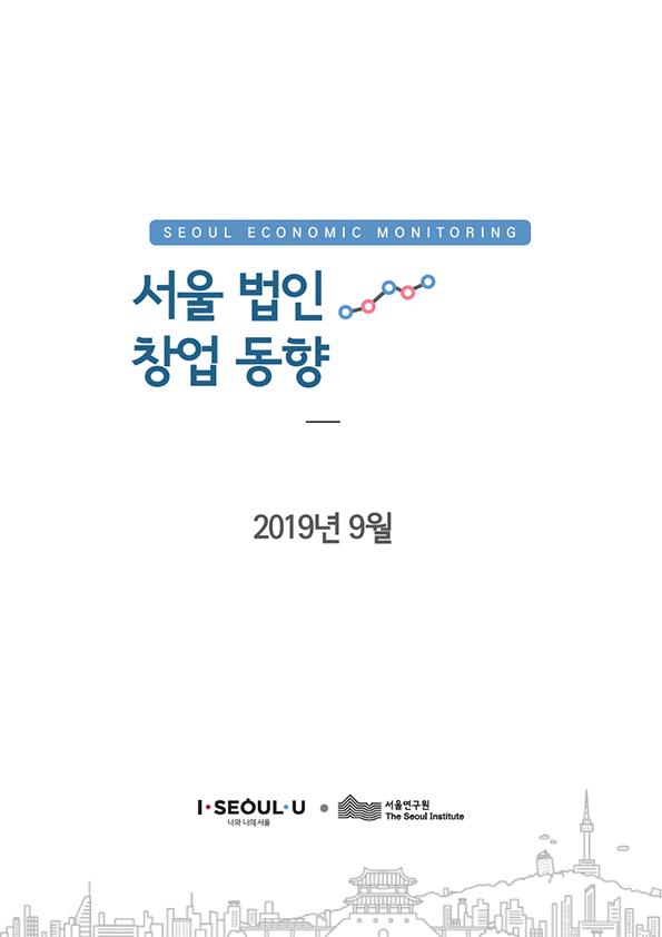서울-창업법인_9월-표지