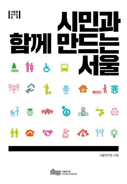 시민과함께만드는서울-표1(저해상).jpg