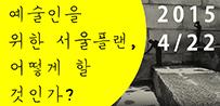 [토론회] 예술인을 위한 서울플랜, 어떻게 할 것인가?(썸네일)