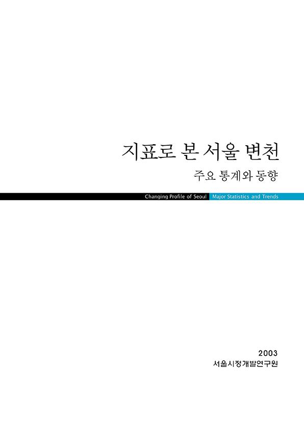 지표로_본_서울변천,2003-1.jpg