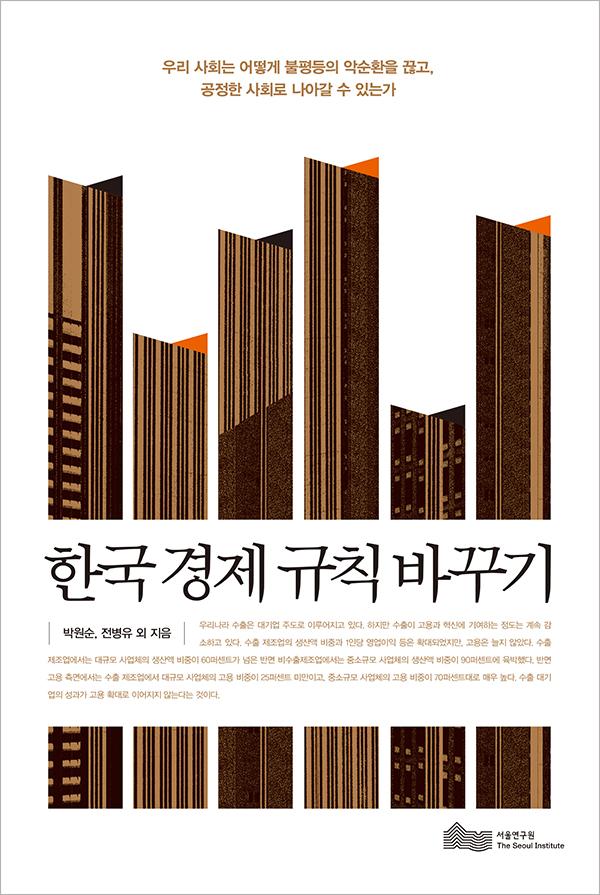한국 경제 규칙 바꾸기-표1.jpg