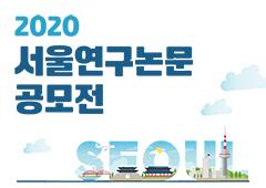 2020 서울연구논문공모전 수상작 선정 결과