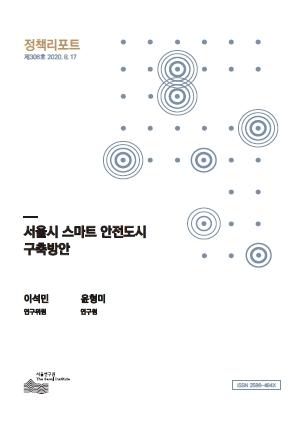 서울시 스마트 안전도시 구축방안