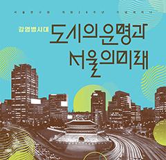 [개원 28주년 기념세미나] 감염병 시대, 도시의 운명과 서울의 미래