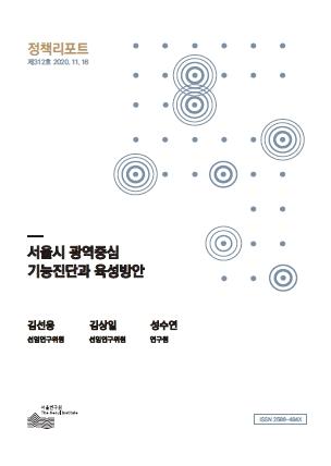서울시 광역중심 기능진단과 육성방안