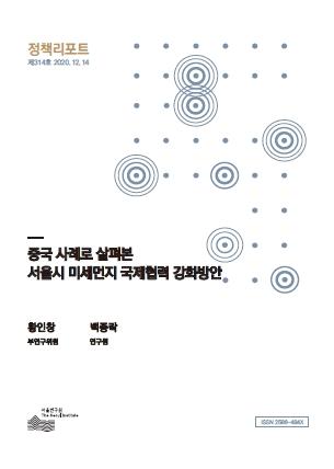 중국 사례로 살펴본  서울시 미세먼지 국제협력 강화방안