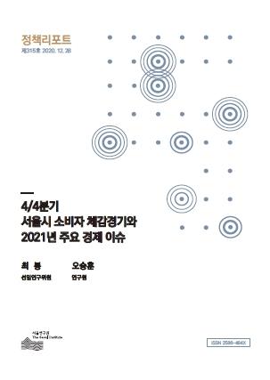 4/4분기 서울시 소비자 체감경기와 2021년 주요 경제 이슈