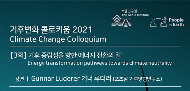 제3회 기후변화 콜로키움 2021