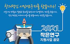 2021년 작은연구 지원사업 공모