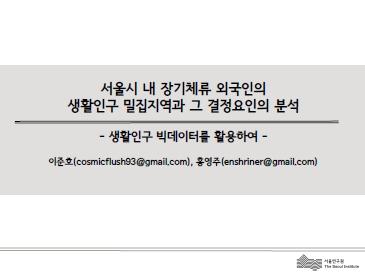 서울시 내 장기체류 외국인의 생활인구 밀집지역과 그 결정요인의 분석