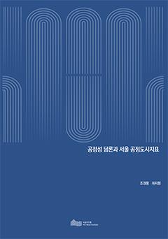 공정성 담론과 서울 공정도시지표