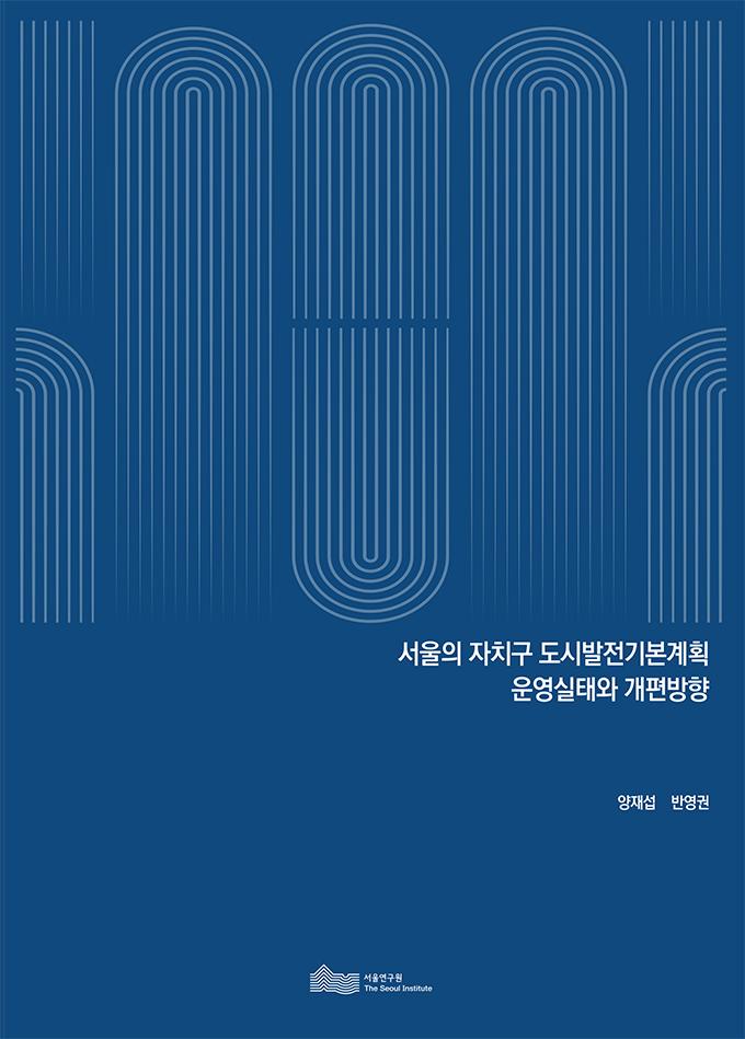 서울의 자치구 도시발전기본계획 운영실태와 개편방향