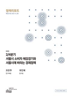2/4분기 서울시 소비자 체감경기와 서울시에 바라는 경제정책