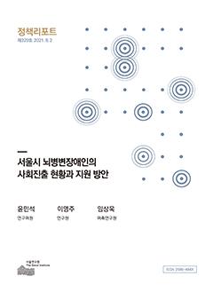 서울시 뇌병변장애인의 사회진출 현황과 지원 방안