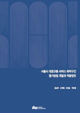 서울시 대중교통 서비스 취약구간 평가방법 개발과 적용방안