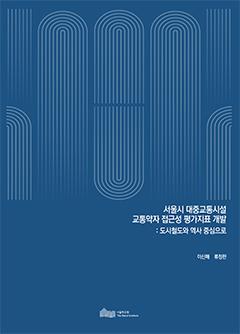 서울시 대중교통시설교통약자 접근성 평가지표 개발: 도시철도와 역사 중심으로
