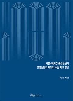 서울-베이징 통합위원회 발전현황과 제도화 수준 제고 방안