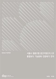 서울시 협동조합 중간지원조직 2곳  통합보다 기능분화·전문화가 먼저
