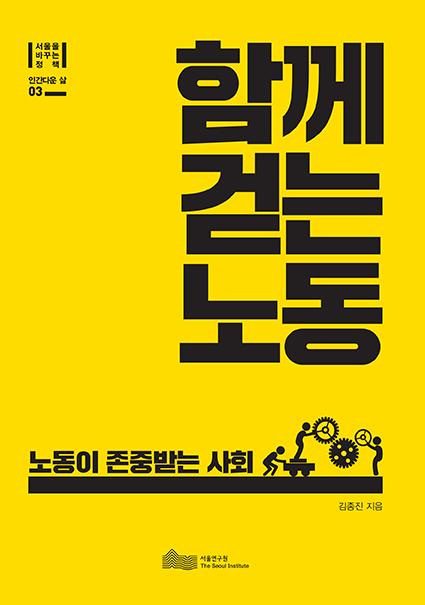 5 03_함께걷는노동-표지최종.jpg