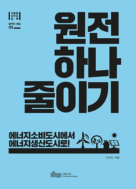 5_03_원전하나줄이기-표지최종.jpg