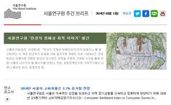 서울연구원 주간 브리프 발행 (2014년 3월)