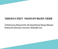 '보행친화도시 만들기' 가로설계·관리 매뉴얼의 기본방향