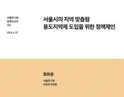 서울시의 지역 맞춤형 용도지역제 도입을 위한 정책제언