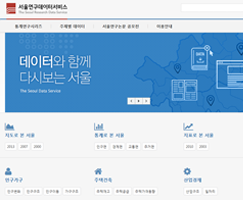 서울연구데이터서비스(http://data.si.re.kr) 오픈