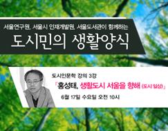 도시인문학 강의 3강 홍성태 생활도시 서울을 향해 (도시 일상)