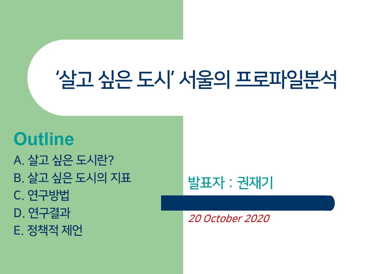 '살고 싶은 도시' 서울의 프로파일 분석