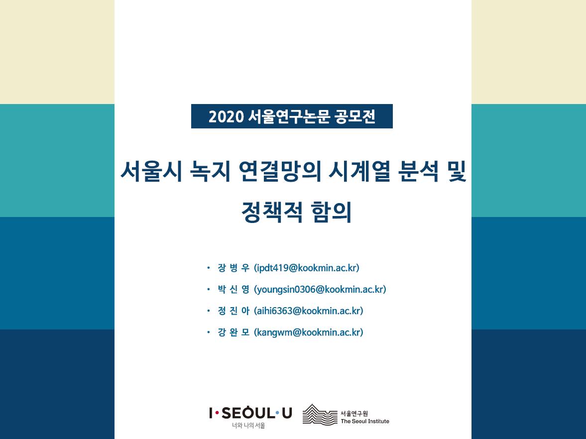 서울시 녹지 연결망의 시계열 분석 및 정책적 함의