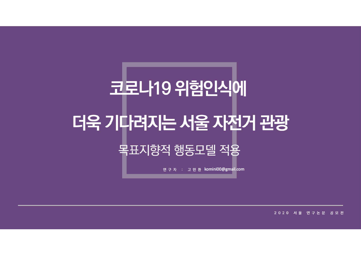 코로나19 위험인식에 더욱 기다려지는 서울 자전거 관광