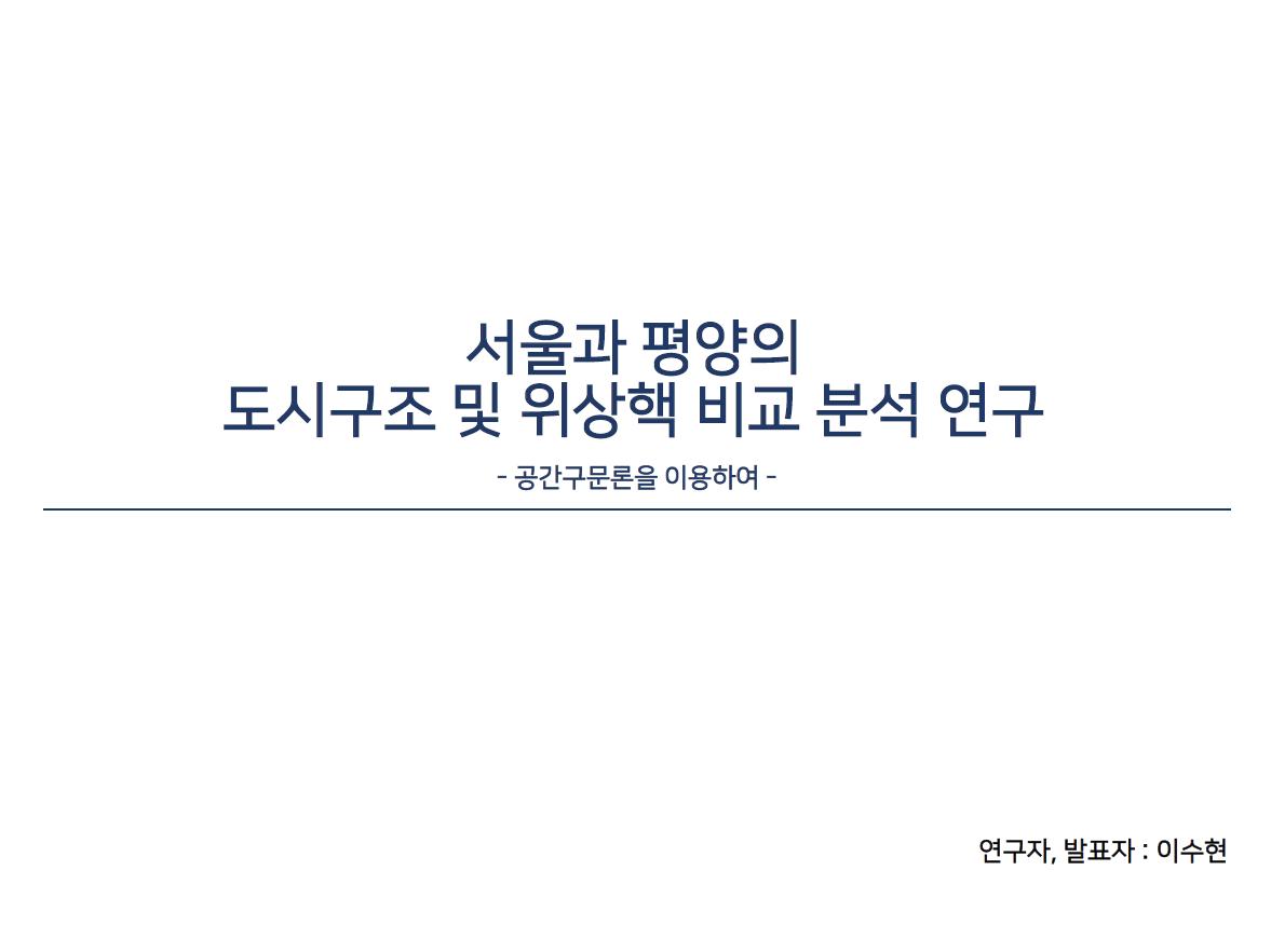서울과 평양의 도시구조 및 위상핵 비교 분석 연구