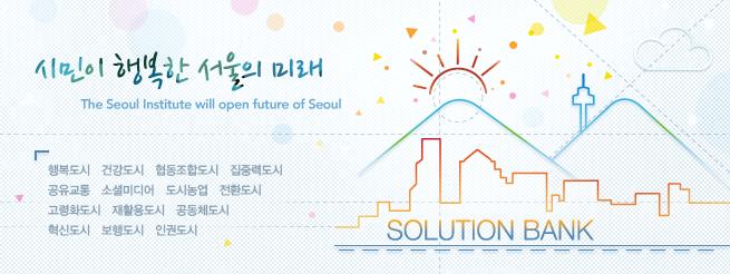시민이 행복한 서울의미래 The Seoul Institue will open future of seoul - 행복도시 건강도시 협동조합도시 집중력도시 공유교통 소셜미디어 도시농업 전환도시 고령화도시 재활용도시 공동체도시 혁신도시 보행도시 인원도시