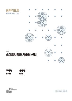 스마트시티와 서울의 산업
