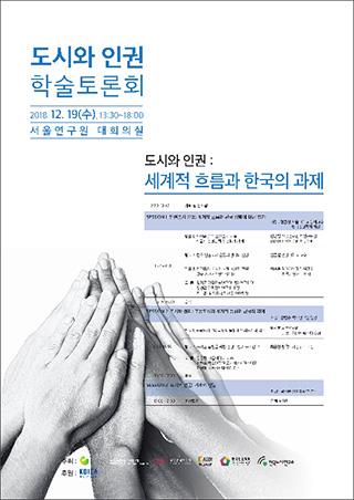 seminar20181220.jpg