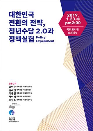 seminar20190123.jpg