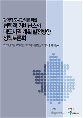 seminar20190211.jpg