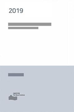 2019년 하반기 '작은연구 좋은서울' 지원사업 연구과제 보고서