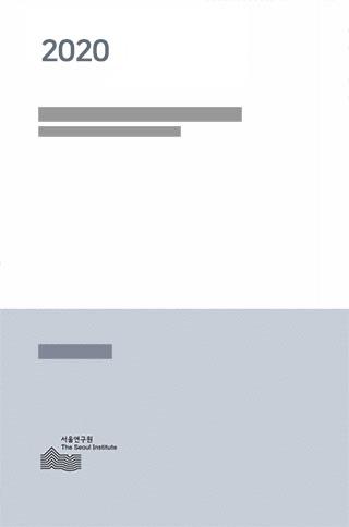 2020년 상반기 '작은연구 좋은서울' 지원사업 연구과제 보고서