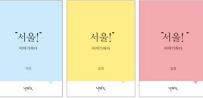 서울硏'2013 서울 스토리텔러'수상자 인터뷰집, 『서울! 이야기하다』출간(썸네일)