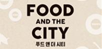 번역서 소개. 도시농업과 먹거리 혁명(썸네일)