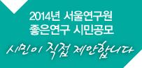 2014년 좋은연구 시민공모(썸네일)