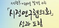 시민행복, 미래서울 발전을 위한 '시정연구협의회' 성과 포럼 개최(썸네일)