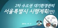 2차 수도권 대기환경관리 서울특별시 시행계획 공청회 개최(썸네일)