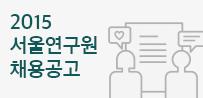 서울연구원 2015년 제3회 정규직 채용 (연구직)(썸네일)
