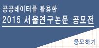 제3회 공공데이터를 활용한 2015 서울연구논문 공모(썸네일)